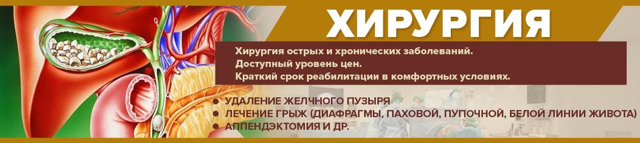 Лучший врач хирург - АВИЦЕННА МЕД, Киев