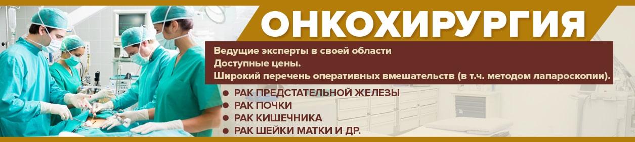 Онкохирург Киев - консультация и лечение, АВИЦЕННА МЕД, Киев
