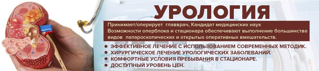 Прием и консультаци врача уролога - АВИЦЕННА МЕД, Киев
