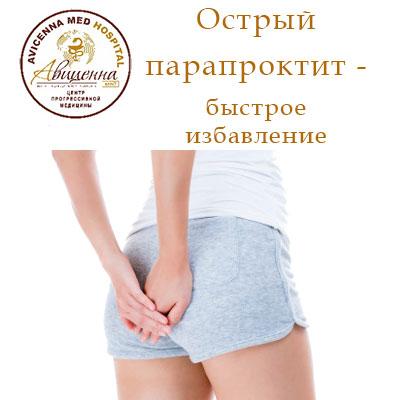 Операция острый парапроктит - АВИЦЕННА МЕД, Киев